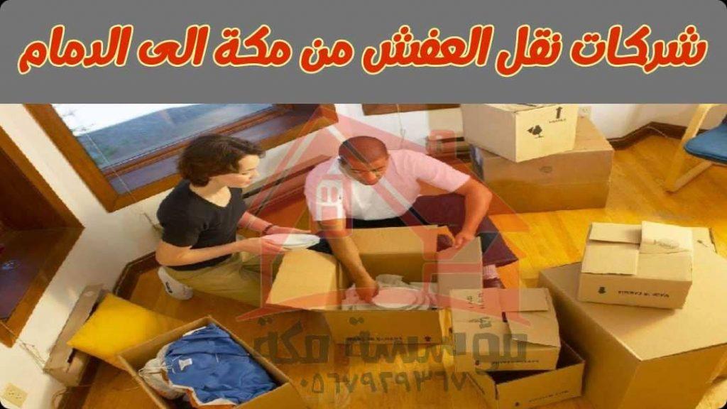 شركات نقل العفش من مكة الى الدمام