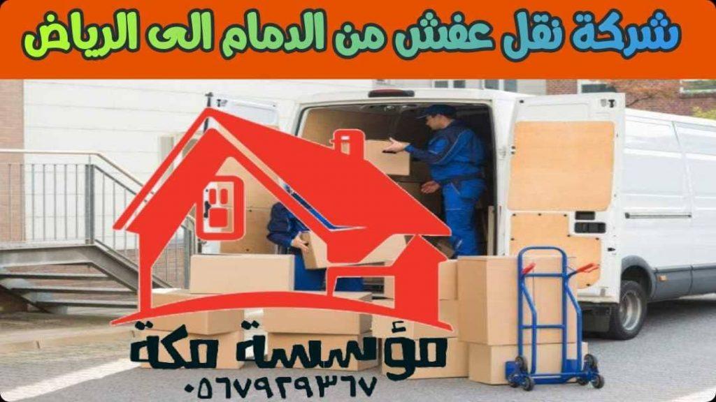 شركة نقل عفش من الدمام الى الرياض