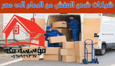 شركات شحن العفش من الدمام الى مصر