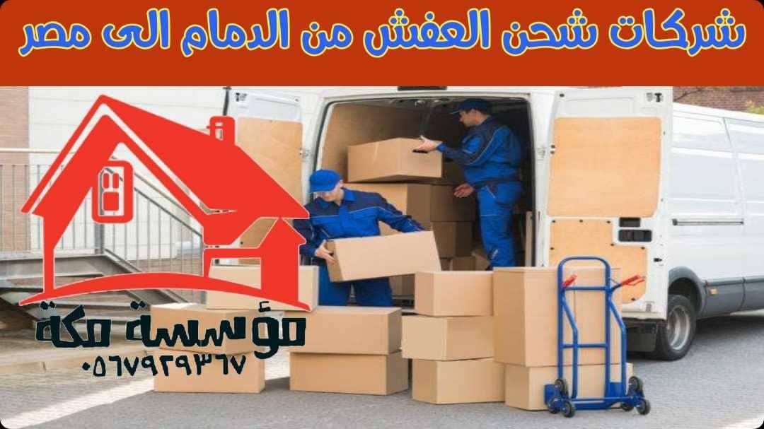 صورة شركات شحن العفش من الدمام الي مصر