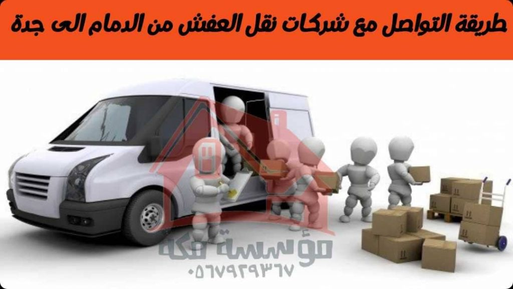 طريقة التواصل مع شركات نقل العفش من الدمام الى جدة