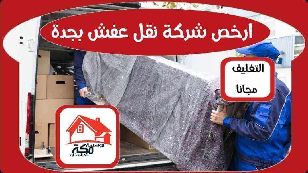 مؤسسة مكة افضل شركات نقل العفش بمكة وجدة
